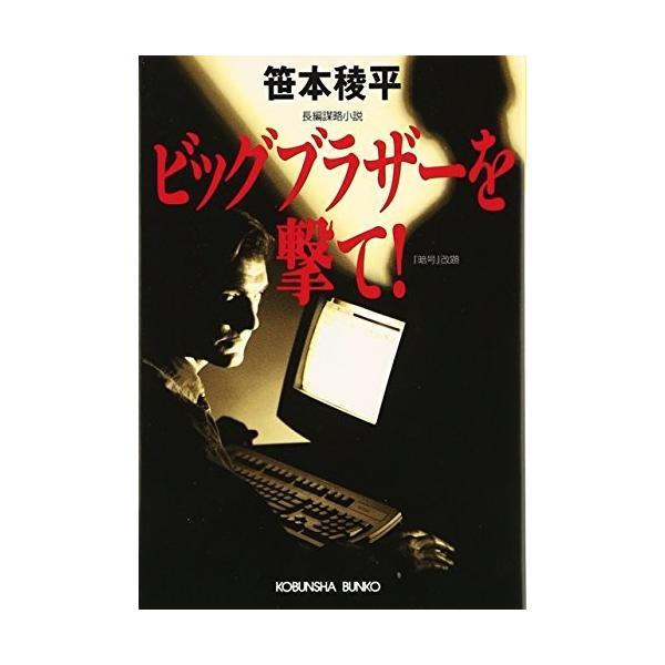 (単品)ビッグブラザーを撃て!_(光文社文庫)|book-station