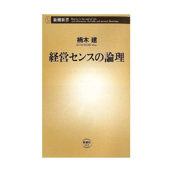 (単品)経営センスの論理_(新潮新書)