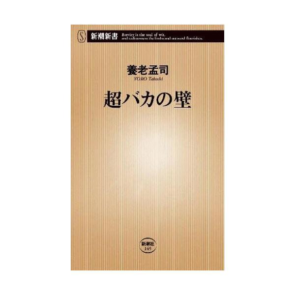 (単品)超バカの壁_(新潮新書_(149))