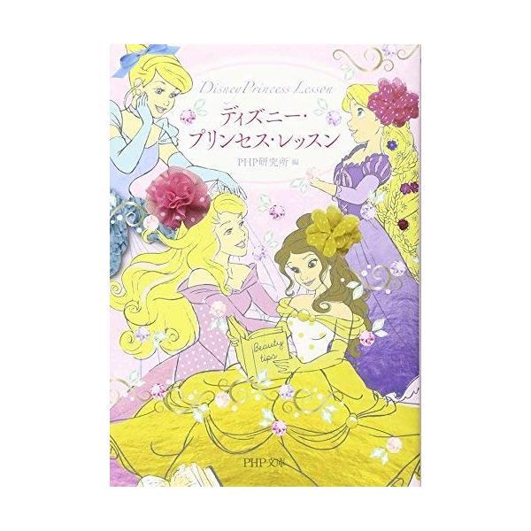(単品)ディズニー・プリンセス・レッスン_(PHP文庫)|book-station