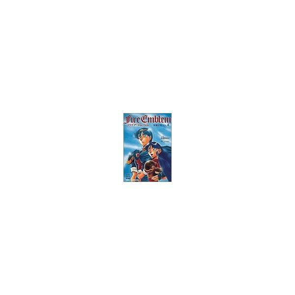 (単品)ファイアーエムブレム―紋章の謎〈vol.4〉_(スーパークエスト文庫)|book-station