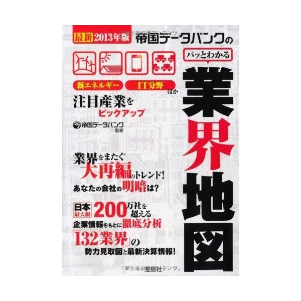 (単品)最新2013年版_帝国データバンクのパッとわかる業界地図_(宝島SUGOI文庫)(宝島社)|book-station