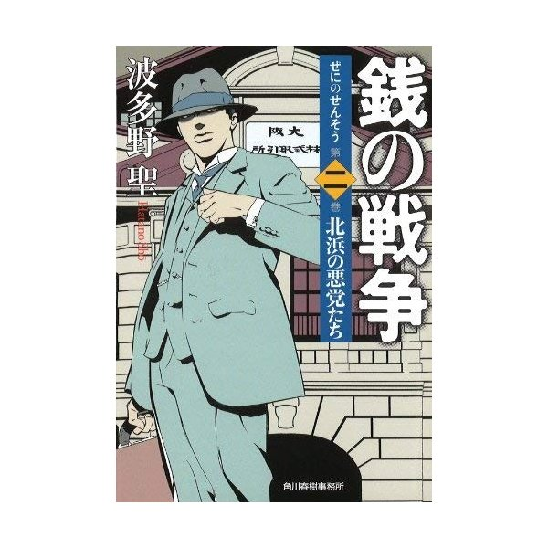 (単品)銭の戦争_第二巻_北浜の悪党たち|book-station