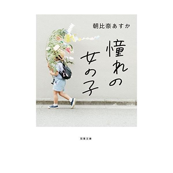 (単品)憧れの女の子_(双葉文庫)|book-station