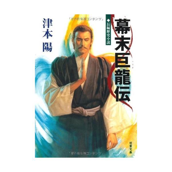(単品)幕末巨龍伝_(双葉文庫)|book-station