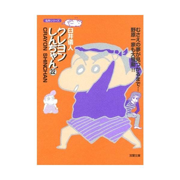 (単品)クレヨンしんちゃん(22)(双葉文庫名作シリーズ)_(双葉文庫_う_4-22_名作シリーズ) book-station