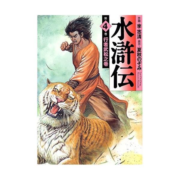 (単品)水滸伝_(4)_(MF文庫)|book-station