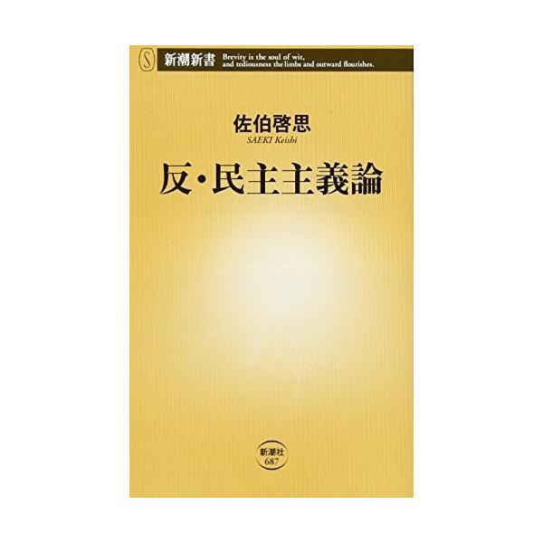 (単品)反・民主主義論_(新潮新書)