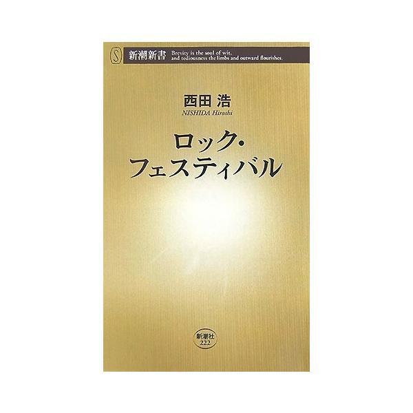 (単品)ロック・フェスティバル_(新潮新書)