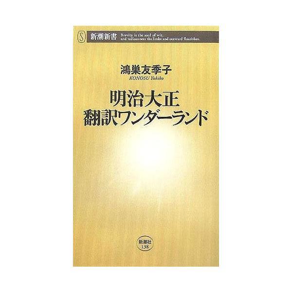 (単品)明治大正_翻訳ワンダーランド_(新潮新書)