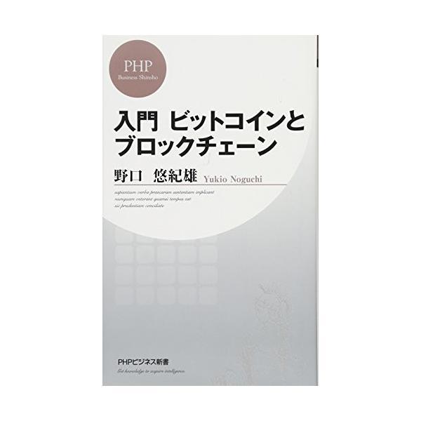(単品)入門_ビットコインとブロックチェーン_(PHPビジネス新書) book-station