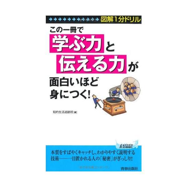 (単品)図解1分ドリル_この一冊で「学ぶ力」と「伝える力」が面白いほど身につく!_(青春新書PLAY_BOOKS) book-station