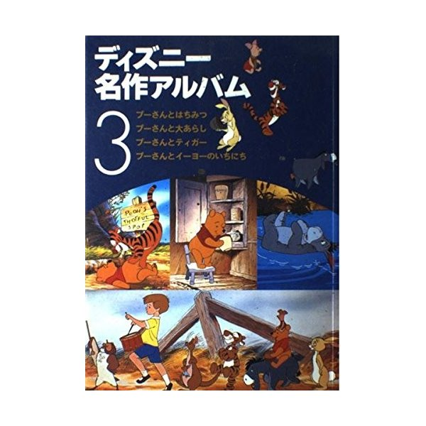 (ムック)ディズニー名作アルバム_(3)_(講談社のディズニーゴールド絵本) book-station