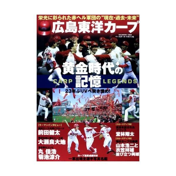 (ムック)広島東洋カープ黄金時代の記憶―CARP_LEGENDS_(B・B_MOOK_1063) book-station