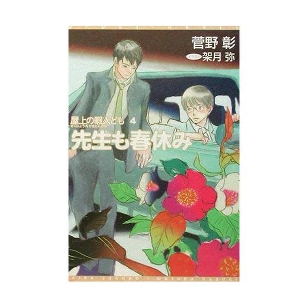 (単品)先生も春休み_―_屋上の暇人ども_(4)_(ウィングス文庫) book-station
