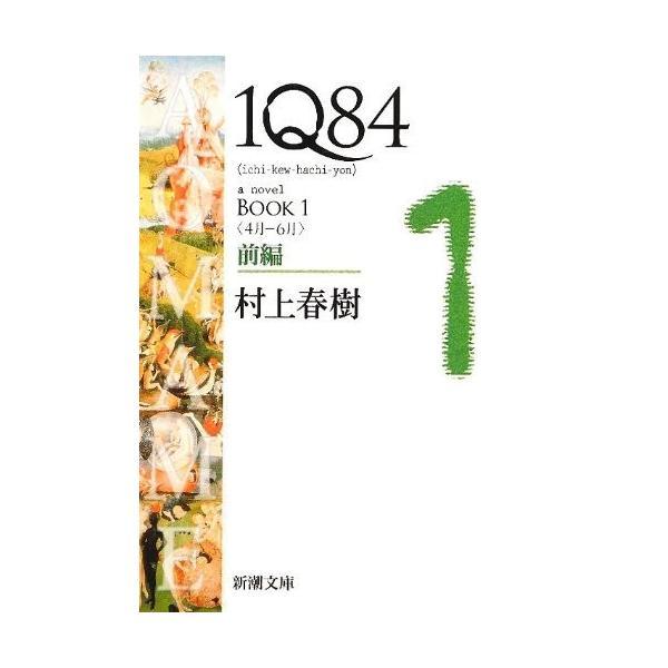 (単品)1Q84_BOOK1〈4月‐6月〉前編_(新潮文庫)(新潮社)|book-station
