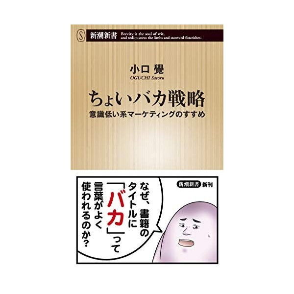 (単品)ちょいバカ戦略_~意識低い系マーケティングのすすめ_(新潮新書)