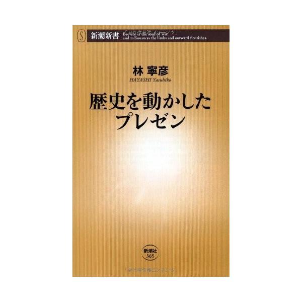 (単品)歴史を動かしたプレゼン_(新潮新書)