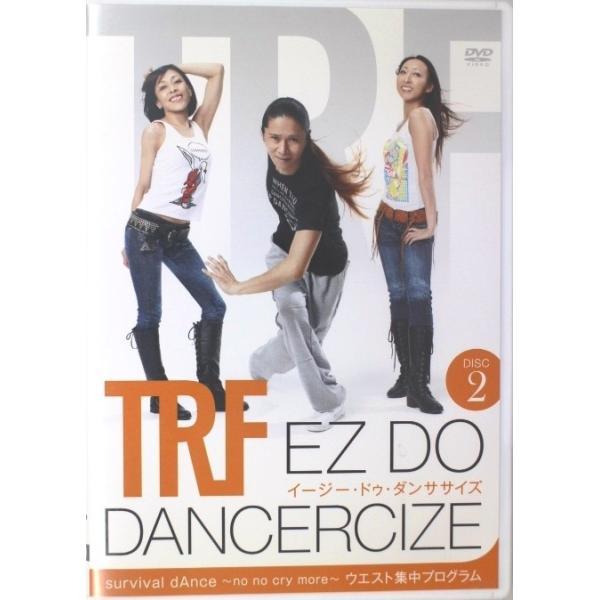 新品 TRF イージー・ドゥ・ダンササイズ2 EZ DO DANCERCIZE ディスク2 ダンス エクササイズ フィットネス スポーツ