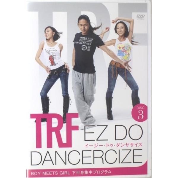TRF イージー・ドゥ・ダンササイズ3 EZ DO DANCERCIZE ディスク3 ダンス エクササイズ フィットネス スポーツ