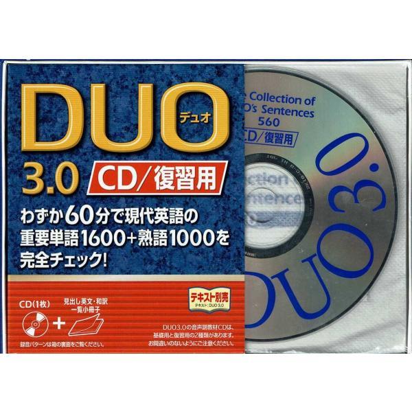 美品 DUO 3.0 CD/復習用 現代英語の重要単語1600+熟語1000をわずか60分で完全チェック|bookbellcompany