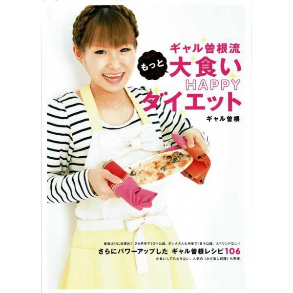 美品 ギャル曽根流 もっと大食いHAPPYダイエット|bookbellcompany