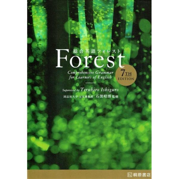 美品 総合英語フォレスト Forest 7th Edition 石黒昭博監修|bookbellcompany