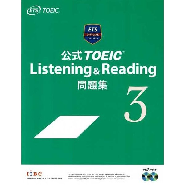 CD未開封 美品 公式TOEIC Listening & Reading 問題集 3 別冊解答完備 新形式問題対応|bookbellcompany