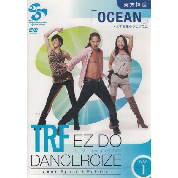 DVD美品 TRFイージー・ドゥ・ダンササイズ avex Special Edition DISC1 「OCEAN」東方神起 上半身集中プログラム 国内正規品