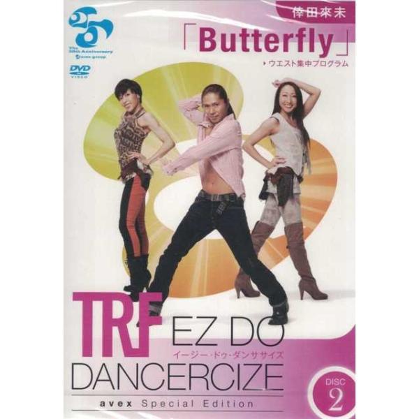 TRFイージー・ドゥ・ダンササイズ avex Special Edition DISC2 「Butterfly」倖田來未 ウエスト集中プログラム 国内正規品