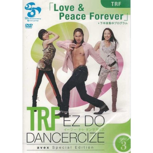 TRFイージー・ドゥ・ダンササイズ avex Special Edition DISC3 「Love & Peace Forever」TRF 下半身集中プログラム 国内正規品