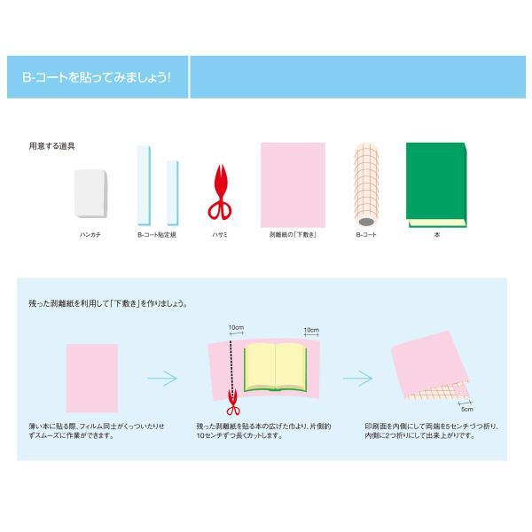 Bコート K  A5判 10枚入|bookbuddy|04
