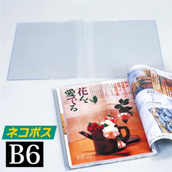 マガジン カバー アプト B6判用|bookbuddy