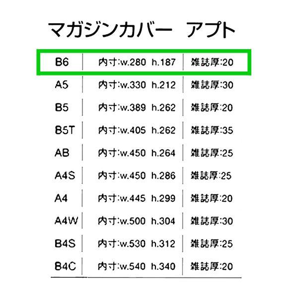 マガジン カバー アプト B6判用|bookbuddy|02