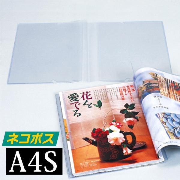 マガジン カバー アプト A4S判用|bookbuddy