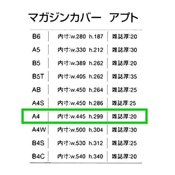 マガジン カバー アプト A4判用|bookbuddy|02