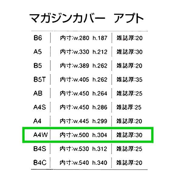 マガジン カバー アプト A4W判用|bookbuddy|02