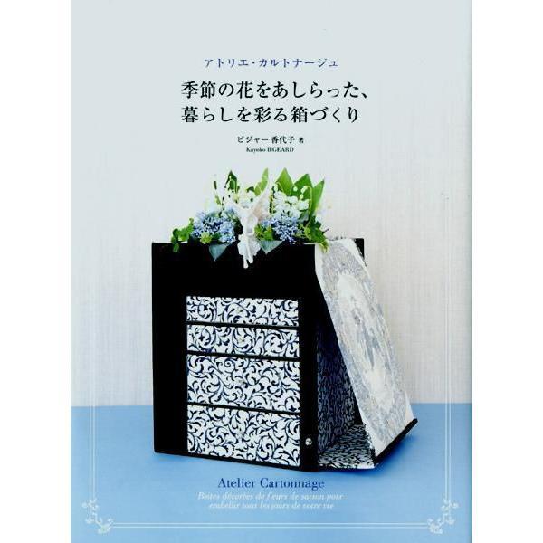 書籍【季節の花をあしらった、暮らしを彩る箱づくり】ビジャー香代子 bookbuddy