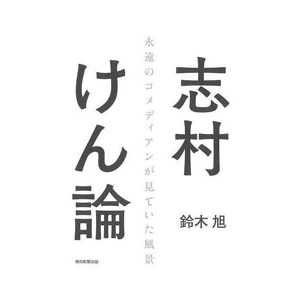 志村けん論 / 鈴木旭