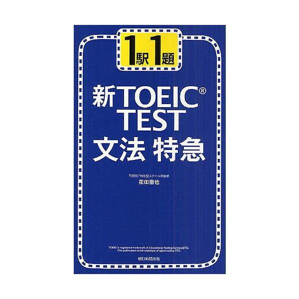 文法 特急 toeic 1駅1題!新TOEIC TEST文法特急は難しい?効果的な勉強法&アプリ音声の使い方
