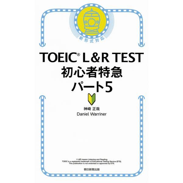TOEIC L&R TEST初心者特急パート5 / 神崎正哉 / DanielWarriner