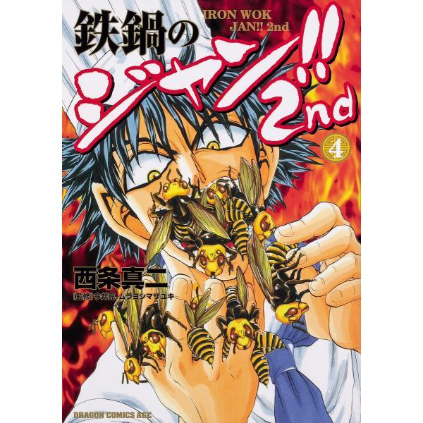 鉄鍋のジャン!!2nd 4 / 西条真二 / 今井亮 / ムラヨシマサユキ