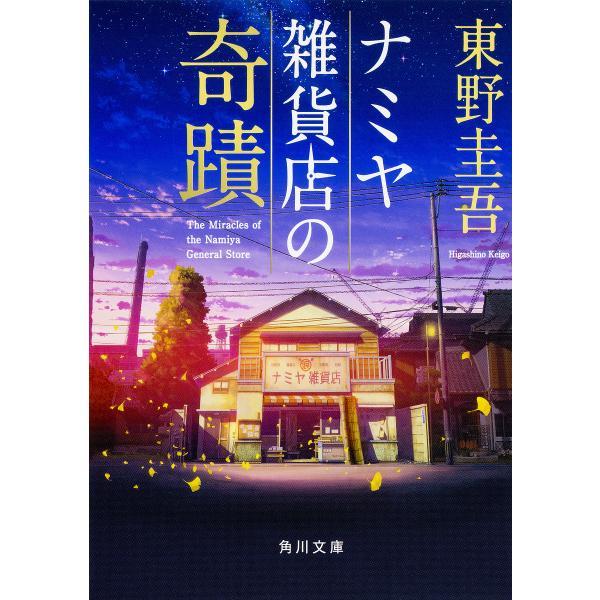 ナミヤ雑貨店の奇蹟/東野圭吾