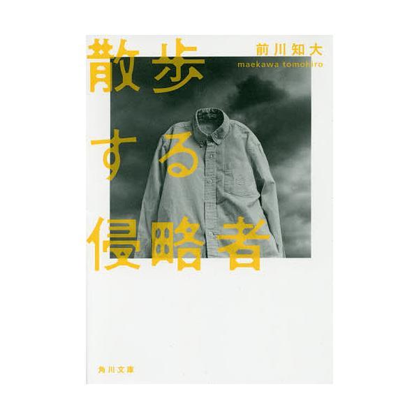 散歩する侵略者 / 前川知大