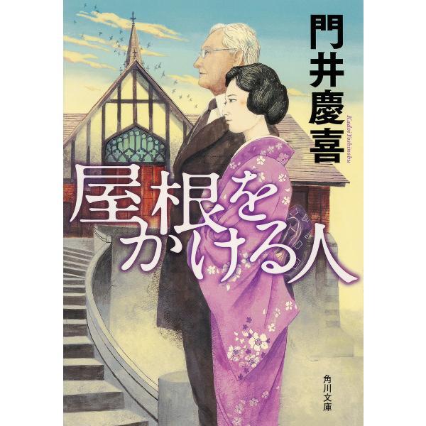 屋根をかける人 / 門井慶喜
