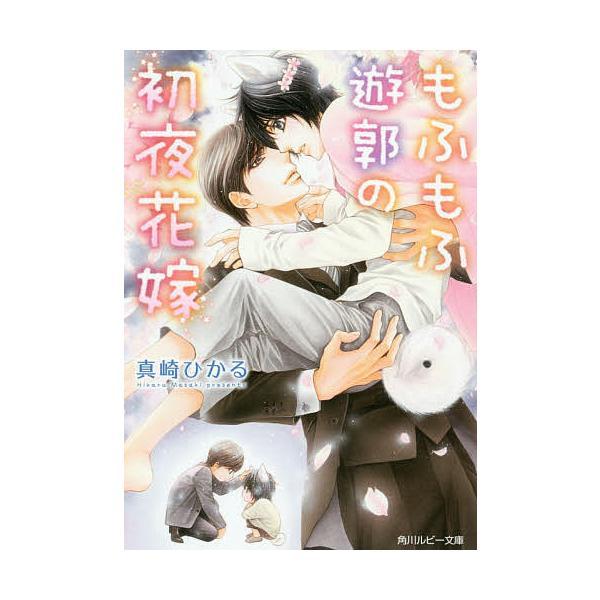 もふもふ遊郭の初夜花嫁 / 真崎ひかる :BK-4041095484:bookfan ...