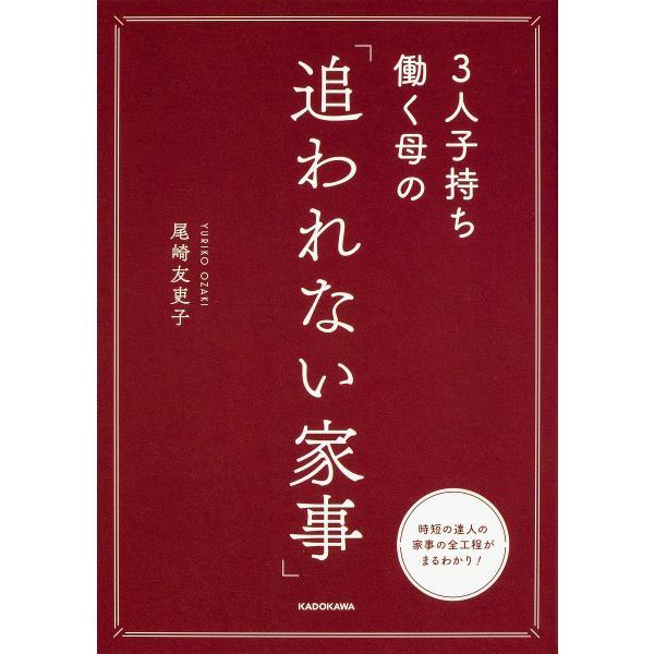 3人子持ち働く母の「追われない家事」 / 尾崎友吏子