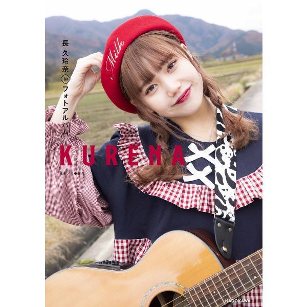 KURENA 長久玲奈1stフォトアルバム / 長久玲奈 / 田中智久
