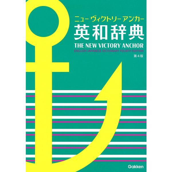 ニューヴィクトリーアンカー英和辞典 / 羽鳥博愛 / 永田博人 / 赤瀬川史朗