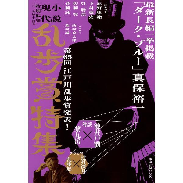 小説現代特別編集 2019年10月号